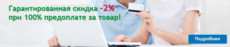 Знижка -1% при оплаті замовлень картою на сайті!