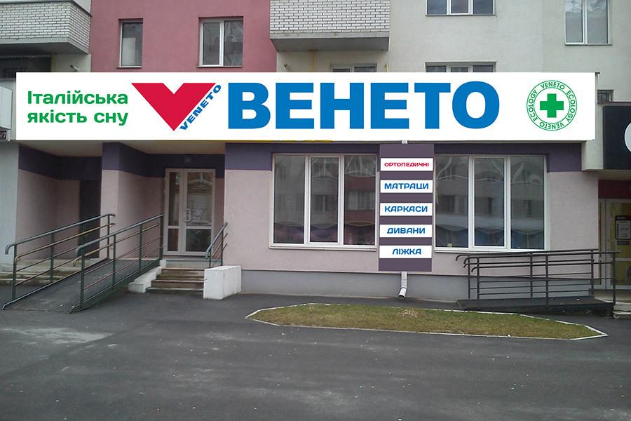 Зустрічайте новий магазин Венето у Вінниці!