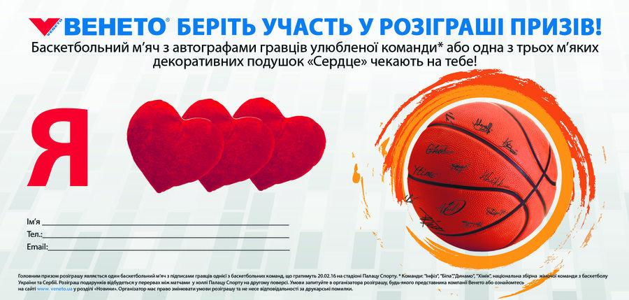 ПРАВИЛА проведення Розіграшу «Я люблю Венето та баскетбол» та отримання призу