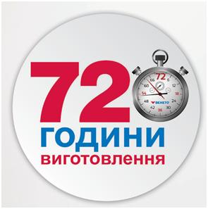 72 ЧАСА ИЗГОТОВЛЕНИЯ ОТ «ВЕНЕТО»