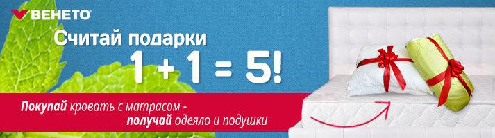 1 + 1 = 5! ПОКУПАЙ КРОВАТЬ «СОМЬЕ» С МАТРАСОМ И СЧИТАЙ ПОДАРКИ!