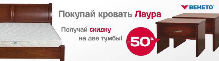 ПОКУПАЙ ДЕРЕВЯННУЮ КРОВАТЬ «ЛАУРА» И ПОЛУЧАЙ СКИДКУ -50% НА ПОКУПКУ ДВУХ ТУМБ!