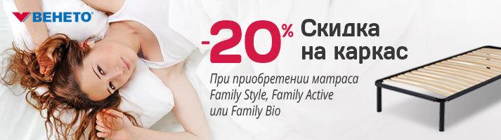 КУПУЙ МАТРАЦ ЗІ СЕРІЇ FAMILY ТА ОТРИМУЙ ЗНИЖКУ НА КАРКАС-ЛІЖКО «КЛАСІК МІЛЬТІ» -20%