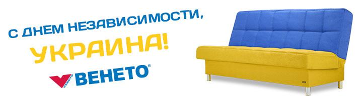 Компанія «Венето» щиро вітає Вас з 25-ою річницею незалежності України!