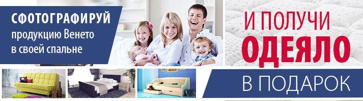 Сфотографируй продукцию Венето в своей спальне - получи одеяло в подарок!