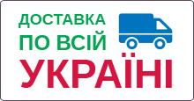 Доставка по всій Україні