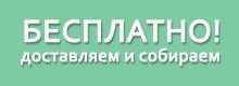 Бесплатная доставка при заказе от 5000 грн