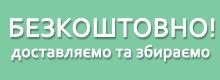 Безкоштовна доставка при замовленні від 5000 грн